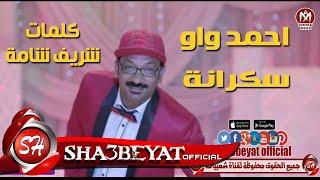 احمد واو اغنية سكرانة 2018 حصريا على شعبيات AHMED WAW SKRANA
