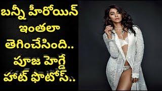 pooja hegde hot photo shoot!pooja hegde latest photo shoot!duvvada jagannadham updates!telugu