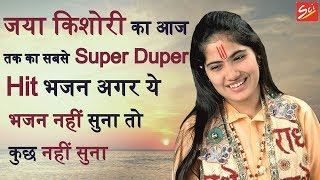 Jagat ke Rang by Jaya Kishori | Krishna Bhajan | जया किशोरी जी के भजन
