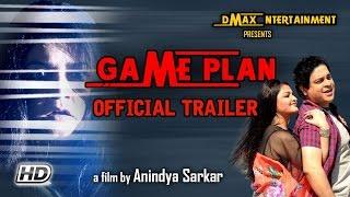 Game Plan Official Trailer | Pallavi Chatterjee | Mahesh Thakur | Bengali Movie | DMAX N'TERTAINMENT