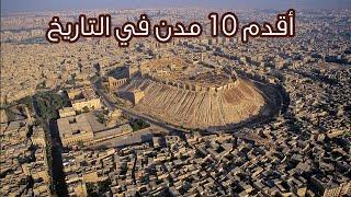 أقدم 10 مدن في التاريخ (من بينها 7 مدن عربية)