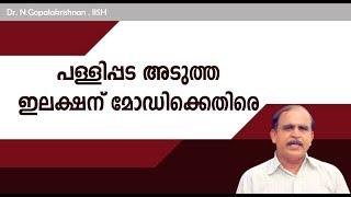 പള്ളിപ്പട അടുത്ത ഇലക്ഷന് മോഡിക്കെതിരെ Dr.N Gopalakrishnan church targets modi 4152+26+05+18