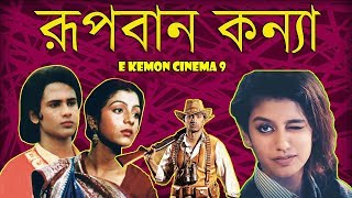 Rupban Kanya Movie Funny Review|E Kemon Cinema 9|Bangla Funny Video 2018|The Bong Guy