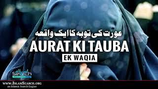 Aurat ki Tauba ka ek waqia || Sachi Tauba || IslamSearch