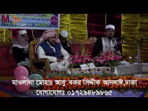 Gorom Bangla waz 2017