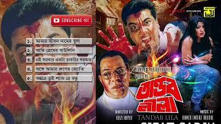 Amar Jebon Namer Full Ft Manna Moysume Tandob Lila Movie