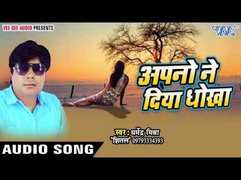Xxx Mp4 तुने घर बसा लिया Apno Ne Diya Dhokha Dharmendra Mishra Shital Hindi Sad Song 2016 3gp Sex