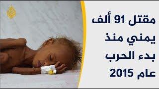 🇾🇪 أسوشيتدبرس: أكثر من 91 ألف شخص قتلوا في اليمن منذ بدء الحرب عام 2015
