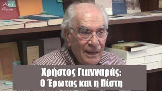 Χρ. Γιανναράς: Ο Έρωτας και η Πίστη