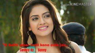 O Sathi amar tumi keno chole jao, Coverd by Sunny/ ও সাথী আমার তুমি কেনো চলে যাও।