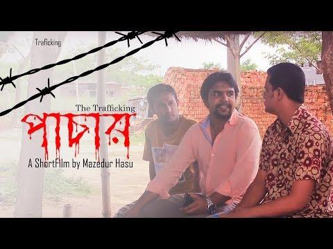 Xxx Mp4 Short Film পাচার Pachar Human Traffiking Mazedur Hasu Tahsin Riazs Shondipon 3gp Sex