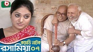 Bangla Funny Natok | Rosha Mia | EP 07 | ATM Shamsujjaman, Chanchal Chowdhury, Saju Khadem