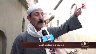 كل يوم - غرق مقابر قرية السنباطي بالفيوم