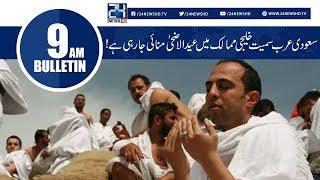 Eid-ul-Azha Being Celebrated In Saudi Arabia | News Bulletin | 9:00 AM | 21 Aug 2018 | 24 News HD
