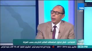 العرب في أسبوع - الكيلاني: قطر تحاول استعطاف العالم الخارجي بسبب العزلة