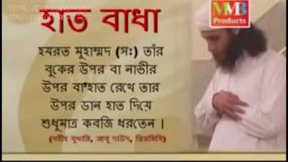 জুমার খুৎবা, নামাজের মাসআলা (Maolana Salah Uddin Ashrafi)