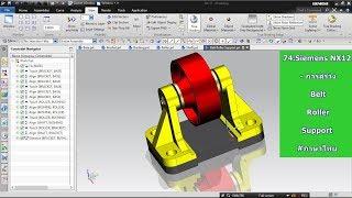 74.Siemens NX12 - การสร้าง Belt roller Support # ภาษาไทย
