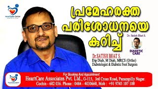 How to do diabetes test? | പ്രമേഹരക്ത പരിശോധന എങ്ങിനെ ?  |Dr.Satish Bhat S.|Diabetic Care