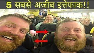 Top 5 Unbelievable Coincidences  🤔| दुनिया के 5 अविश्वश्नीय संयोग | Amazing Facts Hindi
