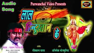 ललकारे हिन्दुस्तानी सुन रे पाकिस्तानी/ Bhojpuri Desh Bhakti song 2017 ! New Bhojpuri Patriotic song