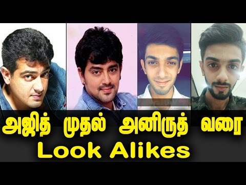 Thala Ajith To Anirudh Look ALikes   ஒரே மாதிரி இருக்கும் நடிகர்கள்   Which One Is Your Favourite ?