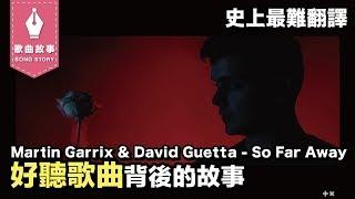 我們相愛,卻無法在一起。Martin Garrix & David Guetta - So Far Away|歌曲背後的故事#27