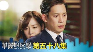 【華麗的反擊】EP58:秀妍答應建宇求婚 - 東森戲劇40頻道 週一至週五 晚間10點