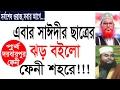 আল্লামা সাইদীর ছাত্র এবার ফেনী কাঁপিয়ে এলেন!! maulana abdul mannan ansary new bangla waz at feny