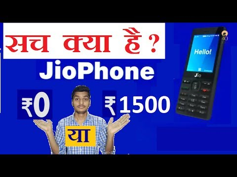 Jio Phone Reality - Cheapest But Smart 4G Feature Phone | Jio Phone free or Rs.1500 in hindi