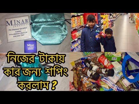 Xxx Mp4 নিজের টাকায় কার জন্য শপিং করলাম বাংলাদেশি ব্লগ Bangladeshi Mom Vlog Bangladeshi Vlogger 3gp Sex