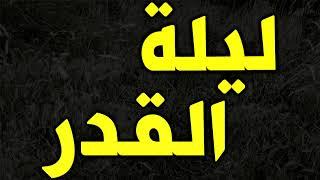 اعمال ليلة القدر ~ اعمال و ادعية و احياء ليلة القدر ~ اعمال ليلة 23 من رمضان ~ ثالث ليالي القدر