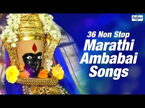 Superhit 36 Non Stop Marathi Ambabai Songs | Marathi Bhakti Geet