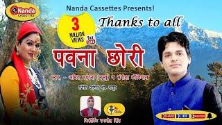 Latest Garhwali Song 2015 | Pawana Chori | Download Free Garhwali Songs