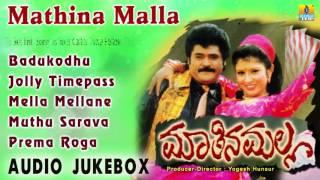 Maathina Malla I Audio Jukebox I Jaggesh, Vijaylakshmi, Charulata I Jhankar Music