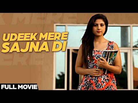 Xxx Mp4 New Punjabi Movies 2016 ● Udeek Mere Sajna Di ● Full Punjabi Movie ● Latest Punjabi Movies 2016 3gp Sex