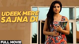 New Punjabi Movies 2016 ● Udeek Mere Sajna Di ● Full Punjabi Movie ● Latest Punjabi Movies 2016