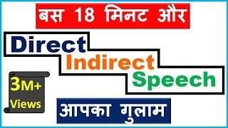 Direct Indirect speech or Narration (English Grammar) for ssc, bank exams