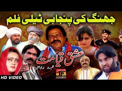 Xxx Mp4 Manzoor Kirlo New Saraiki Film Ishq Qayamat Punjabi And Saraiki Movies 2018 3gp Sex