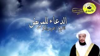 دعاء المريض  مؤثر ومبكي - الشيخ ادريس ابكر
