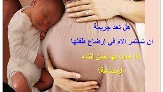 الرضاعة أثناء الحمل - تقديم د/ احمد عبداللطيف ابومدين الأستاذ المتفرغ بكلية الطب جامعة القاهرة