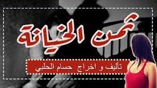 ثمن الخيانة اروع فيلم سوري قصير على اليوتيوب عام 2018 || قمة الحزن