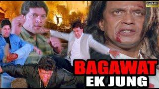 बगावत – एक जंग - मिथुन चक्रवर्ती, आदित्य पंचोली, मोहन जोशी - पूर्ण एचडी बॉलीवुड हिंदी फिल्म