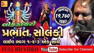 II Lokdayra Live II Prabhat Solanki  II Latest 2017 New II SHARE LIKE &  SUBSCRIBE OUR CHANNEL II