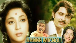 """Aankha Micholi"" - English Subtitle | Full Classic Movie | Mala Sinha | Rakesh Roshan"