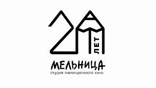Студия Мельница празднует 20 лет! Документальный фильм.