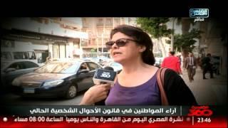 القاهرة 360 | آراء المواطنين فى قانون الأحوال الشخصية الحالى