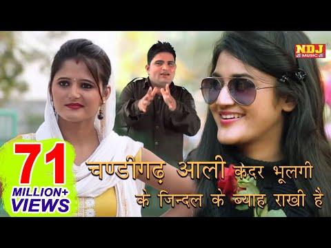 Xxx Mp4 कदर भूलगी के चण्डीगढ़ आली जिन्दल के ब्याह राखी है Raju Punjabi All Time Hits Pawan Pilania Hits 3gp Sex