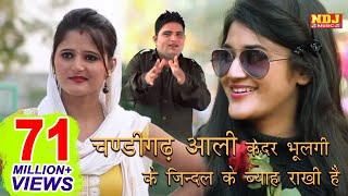 चण्डीगढ़ आली कदर भूलगी के जिन्दल के ब्याह राखी है # Raju Punjabi All Time Hits # Pawan Pilania Hits