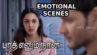 Bharath Ennum Naan Tamil Movie Emotional Scenes | Mahesh Babu, Kiara Advani | Siva Koratala