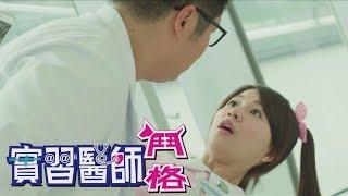 【博士巧思寵物食品】實習醫師鬥格 Intern Doctor Ep068